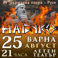 НАБУКО опера от Джузепе Верди