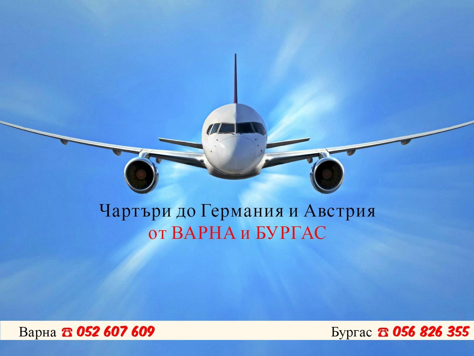Самолетни билети за чартърни полети от Варна и Бургас до Германия, Австрия, Швейцария