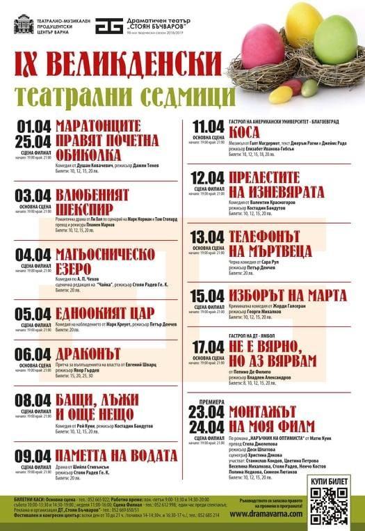 IX Великденски театрални седмици – Варна 2019