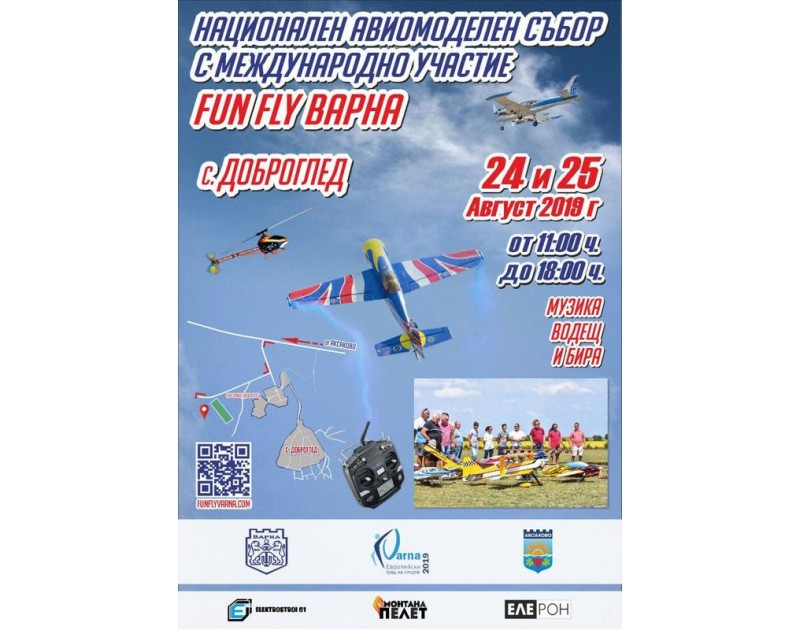 Fun Fly Варна 2019