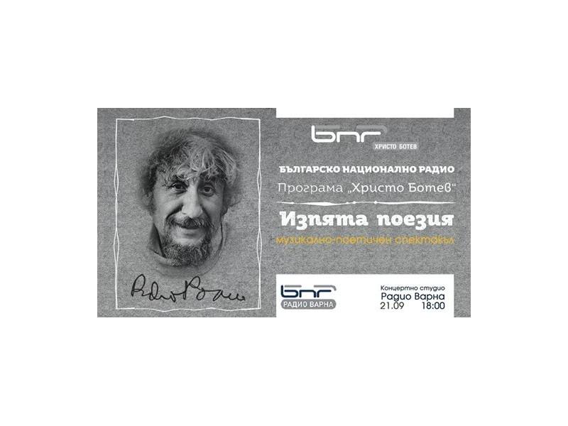 Изпята поезия - музикално-поетичен спектакъл, посветен на 95-тата год. от рождението на Радой Ралин