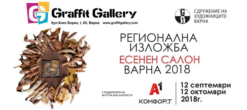 Регионална изложба ЕСЕНЕН САЛОН - ВАРНА 2018
