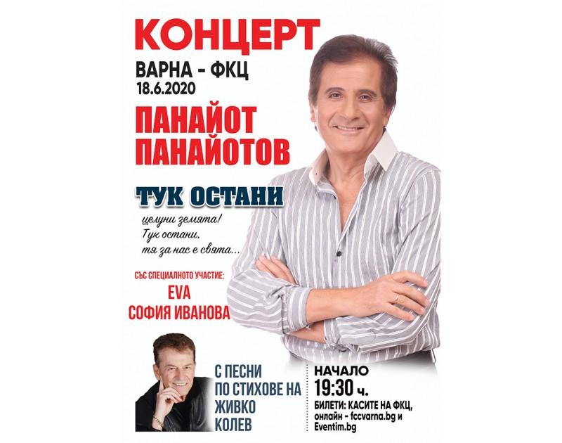 Концерт на Панайот Панайотов Тук остани