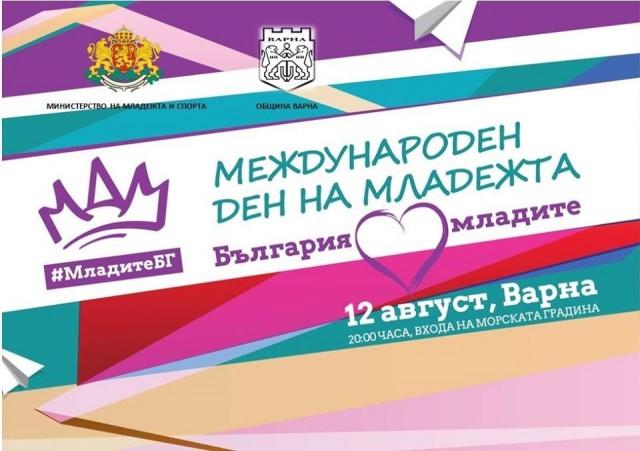 Концерт за Международния ден на младежта