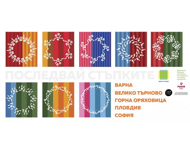 Последвай стъпките - графични изображения на български народни хора
