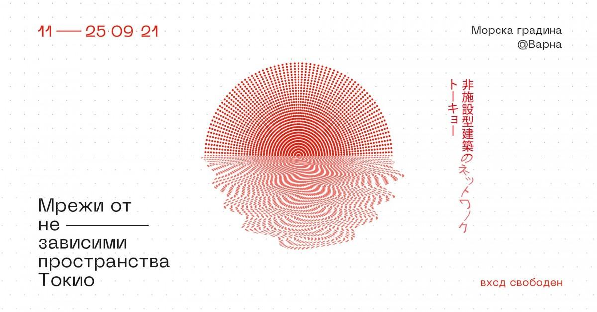 """Мрежи от независими пространства: Токио"", изложба"
