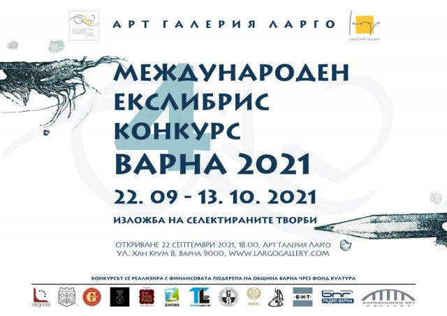 Четвърти международен Екслибрис Конкурс Варна