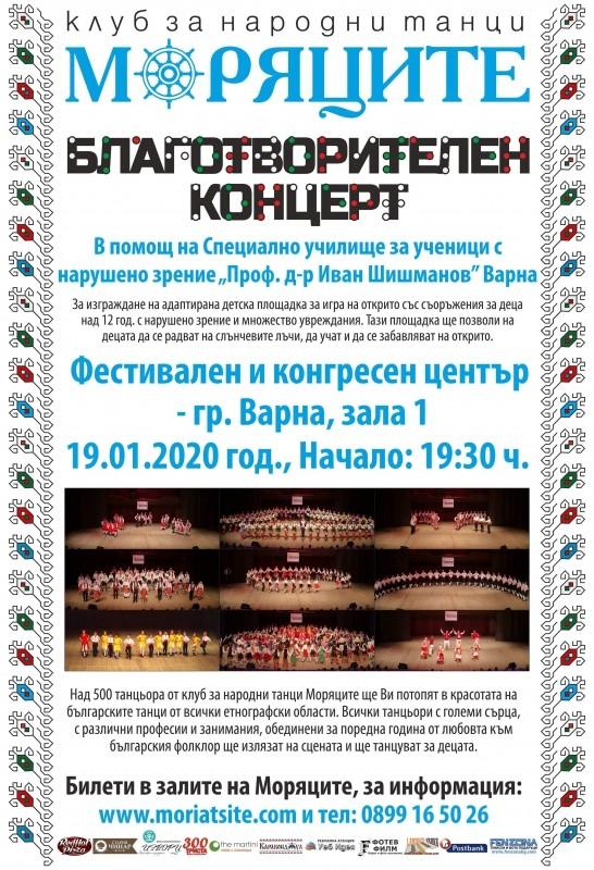 Moryatsite folklore dance club - charity concert