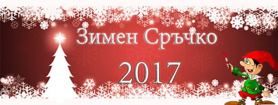 Зимен сръчко 2017 - фестивал за ръчно изработени изделия