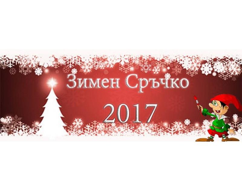 Златен сръчко 2017, фестиваль ручной работы
