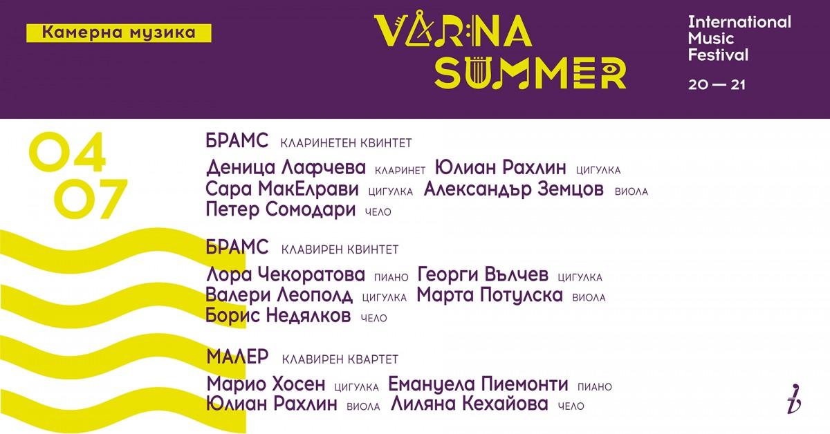 "ММФ ""Варненско лято"" - Концерт Брамс - Малер"