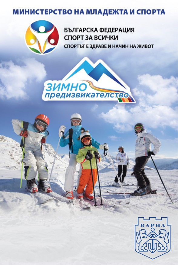 Зимно предизвикателство 2020- спортен празник
