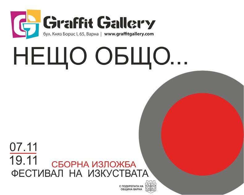 Нещо общо - изложба