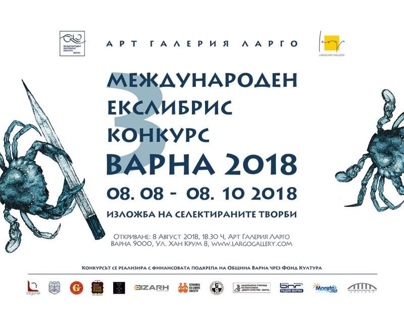 Трети Международен Екслибрис Конкурс Варна 2018