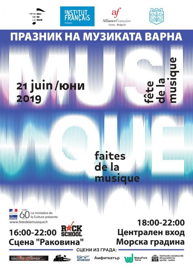 Празник на музиката 2019-та във Варна