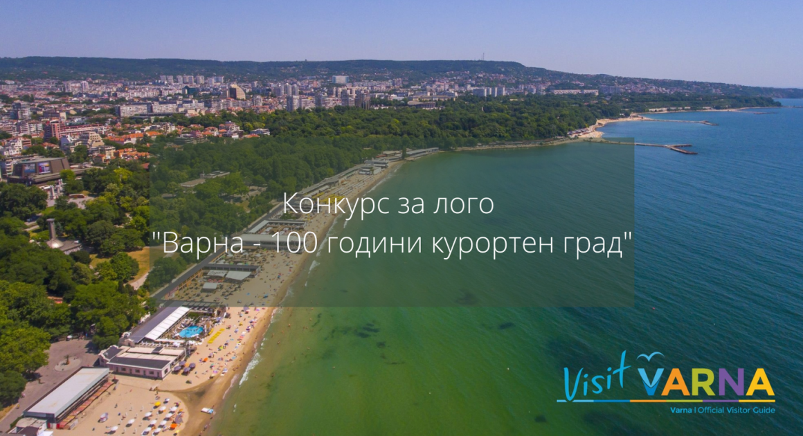 """Конкурс за лого """"Варна - 100 години курортен град"""""""