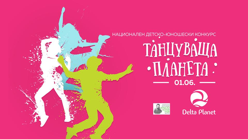 """National Kinder- und Jugendlicher Wettbewerb """"Tanzender Planet"""""""