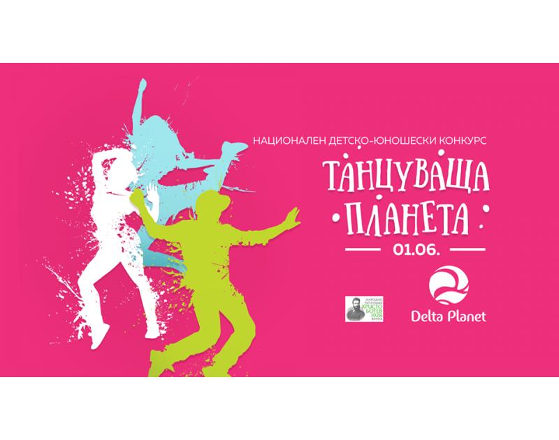 II Национален детско- юношески конкурс Танцуваща планета
