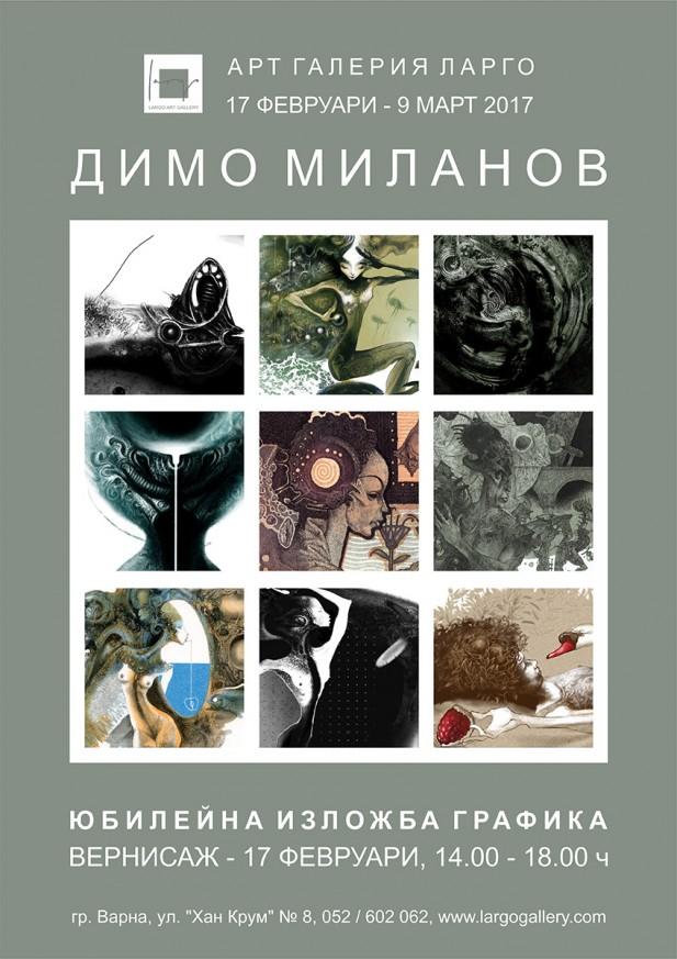 Юбилейна изложба графика - Димо Миланов