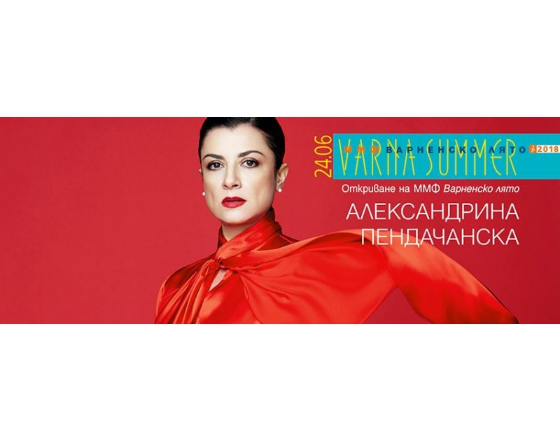 """Oфициално откриване на музикално """"Варненско лято"""""""