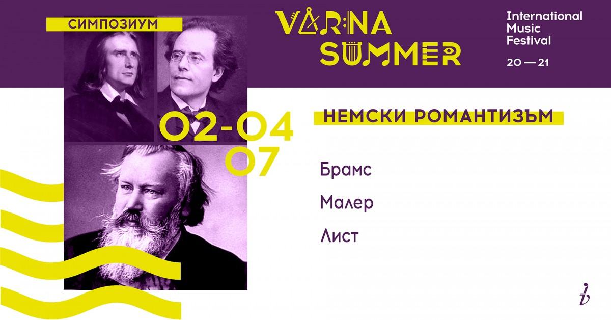 """ММФ """"Варненско лято"""" - Немски романтизъм - Брамс, Лист, Малер"""