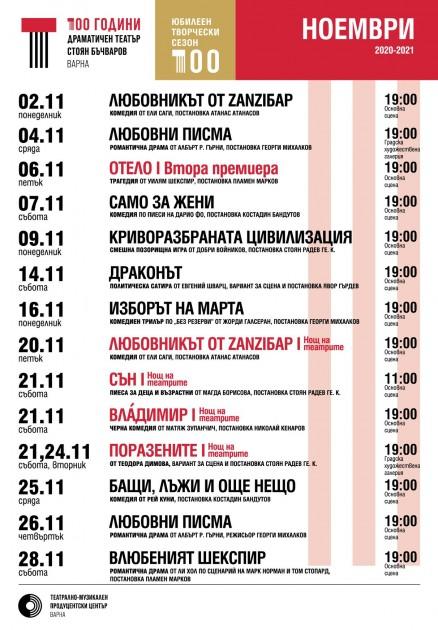 """Програма м. ноември, Драматичен театър """"Стоян Бъчваров"""""""