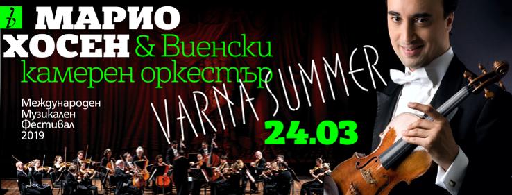 Марио Хосен & Виенски камерен оркестър