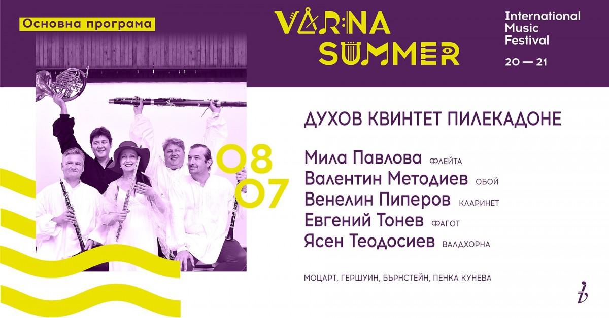 """ММФ """"Варненско лято"""" - Духов квинтет Пилекадоне"""