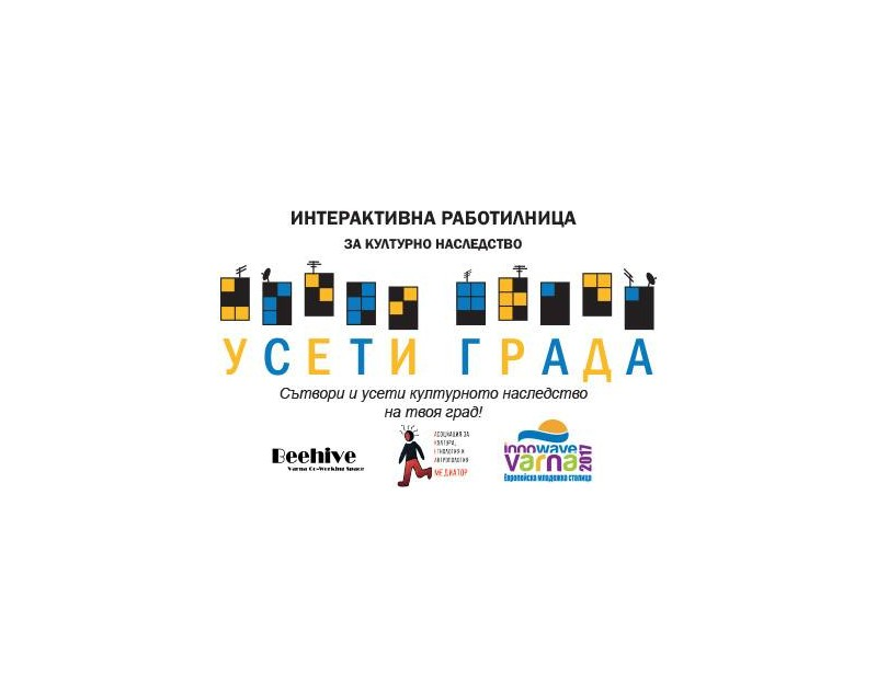 Интерактивна работилница Усети града - Варна