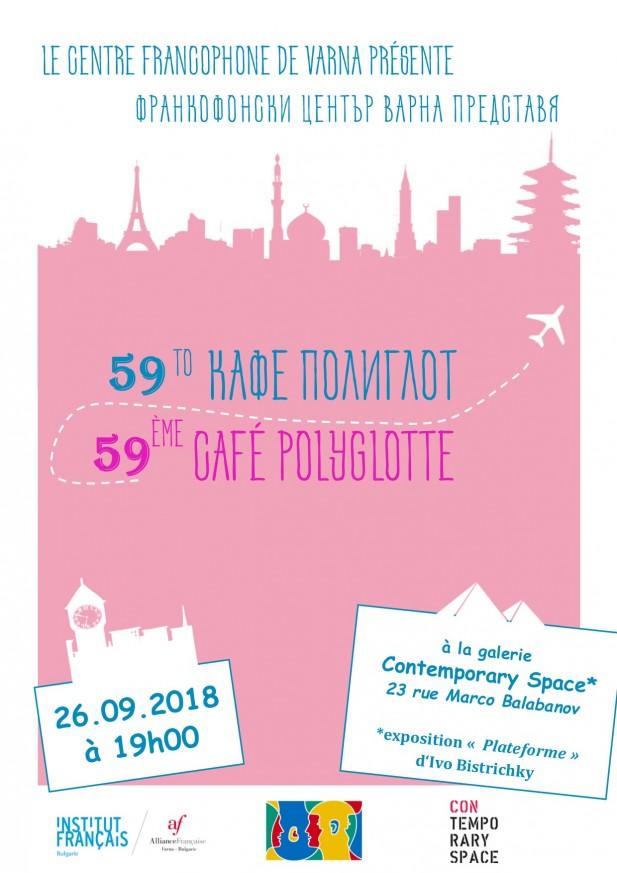 59ème Café Polyglotte - mercredi 26 septembre