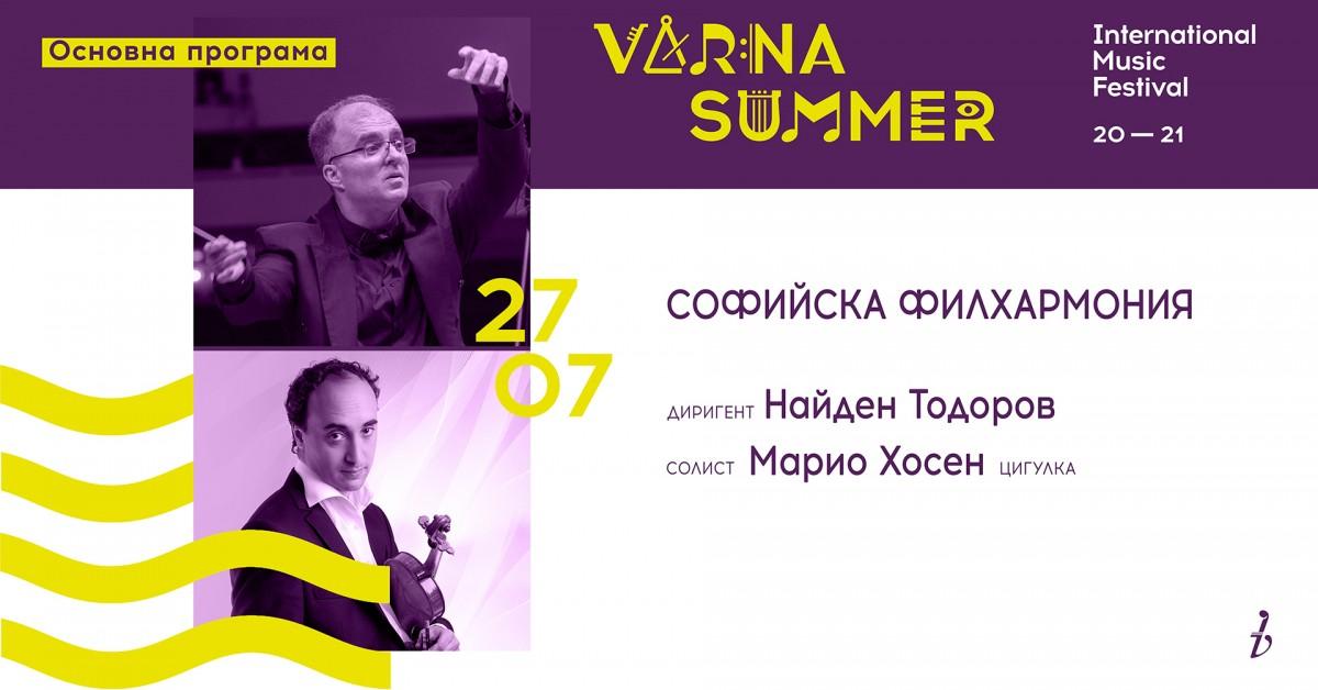 "ММФ ""Варненско лято"" - Софийска филхармония"