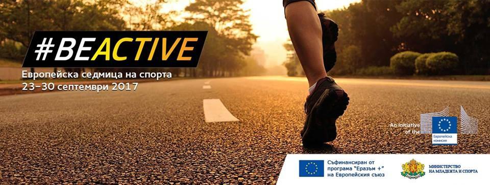 Европейска седмица на спорта