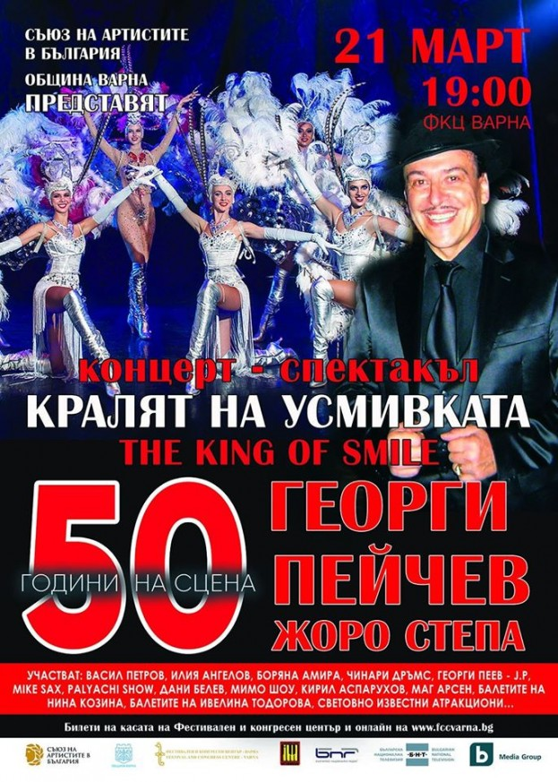 Концерт-спектакъл Кралят на усмивката