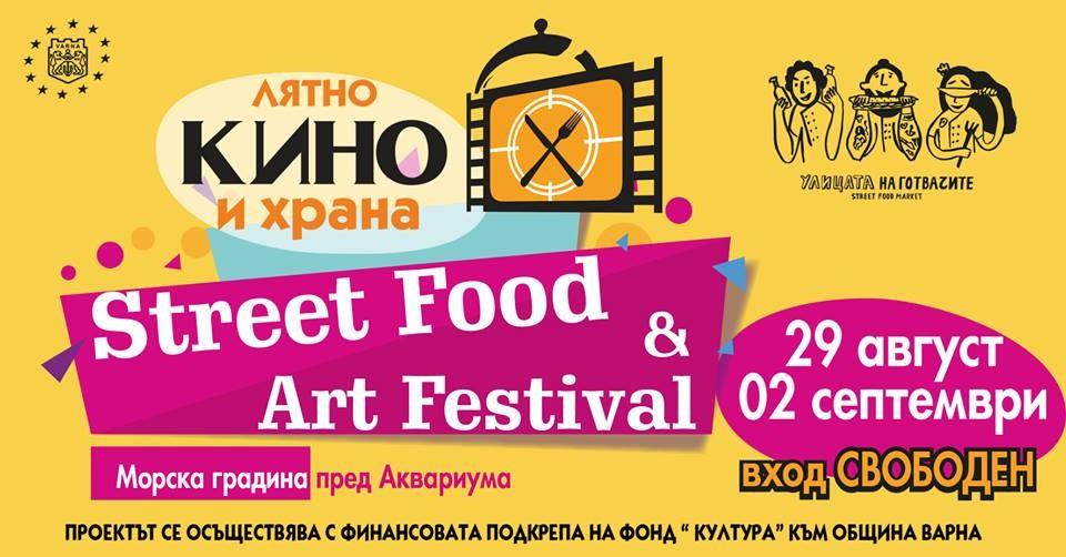 Фестивал Кино и храна