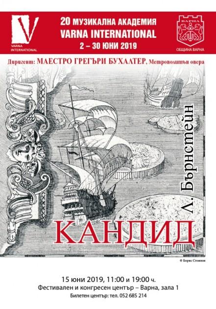 """""""КАНДИД"""" - оперета от БЪРНСТЕЙН"""