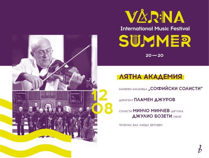 IMF Varna Summer - Sofia Soloists Chamber Ensemble