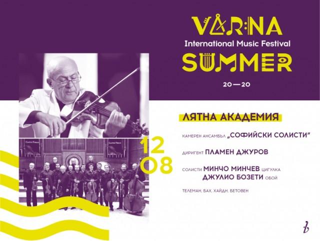 ММФ - Варненско лято - Камерен ансамбъл Софийски солисти