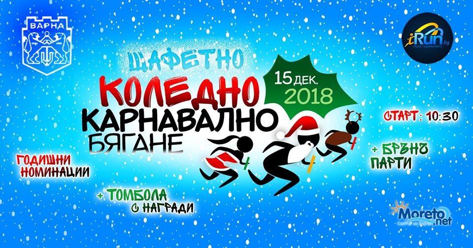 Christmas Carnival Run
