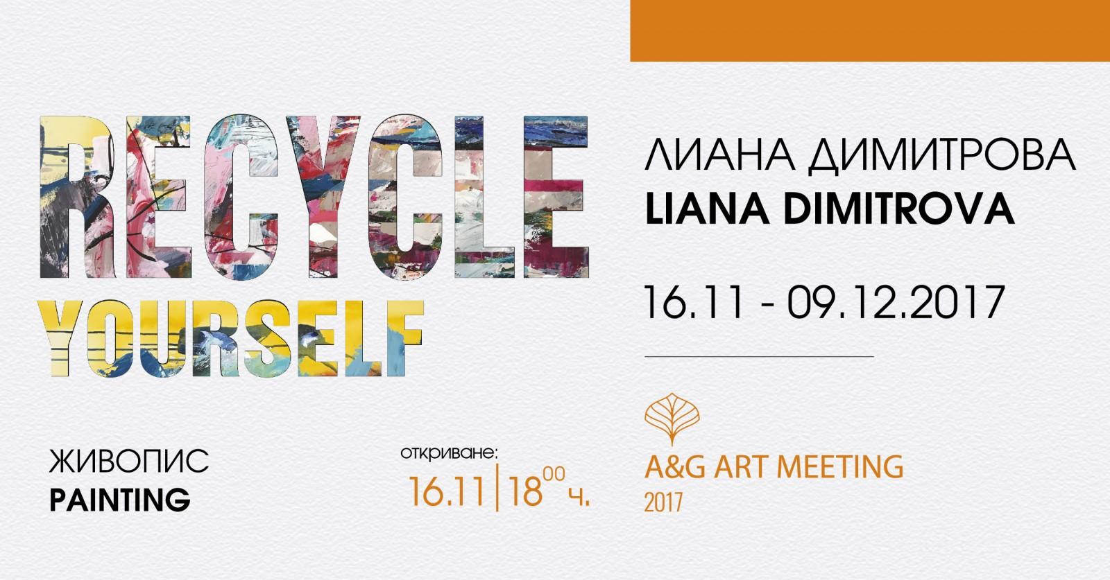 Recycle yourself- Изложба на Лиана Димитрова
