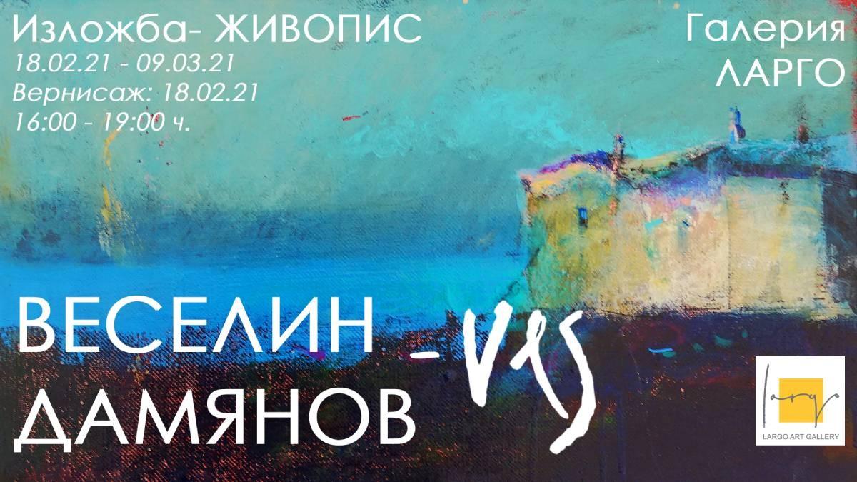 Веселин Дамянов- Вес със самостоятелна изложба живопис