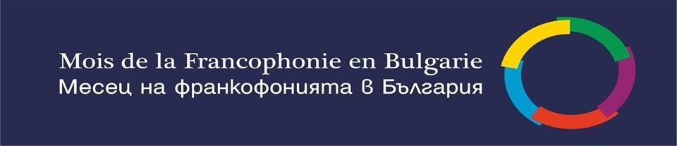 Месец на франкофонията Варна 2018