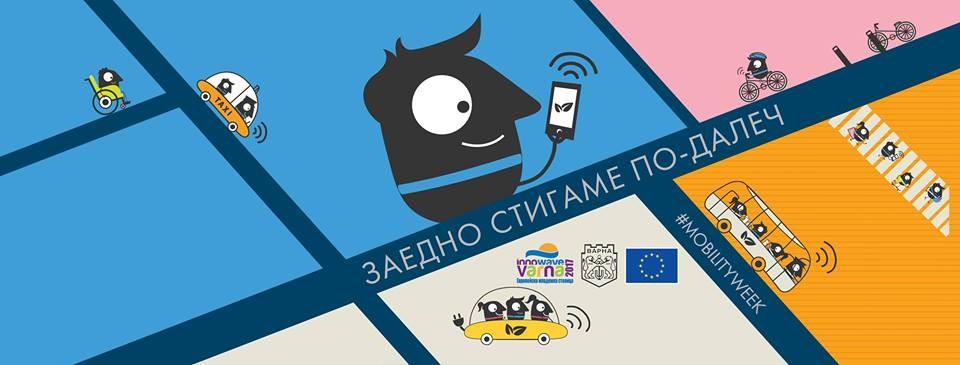 Ден без автомобили Варна 2017