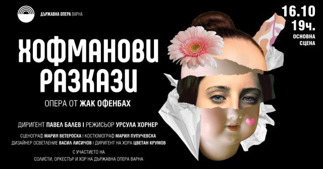 Хофманови разкази, опера