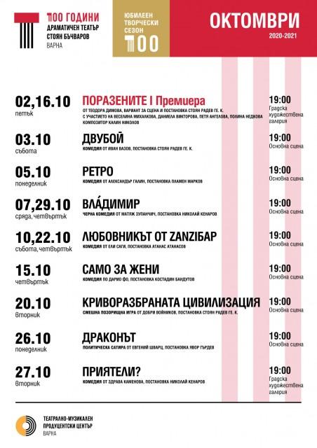 Програма м. октомври, Драматичен театър Стоян Бъчваров
