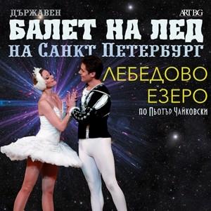 Държавен Балет върху лед на Санкт Петербург