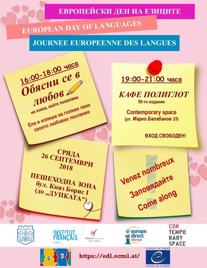 Европейски ден на езиците