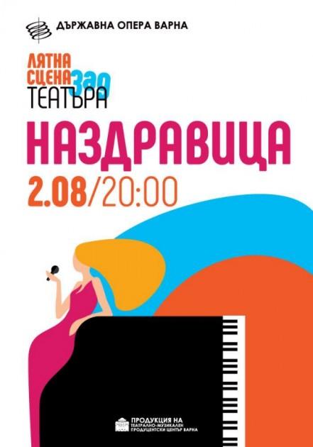 """""""Nazdravitsa"""", opera concert"""