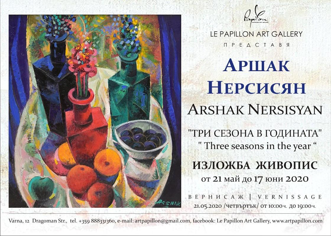 Три сезона в годината - изложба живопис