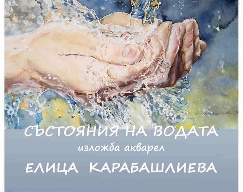 Изложба акварели Състояния на водата на Елица Карабашлиева