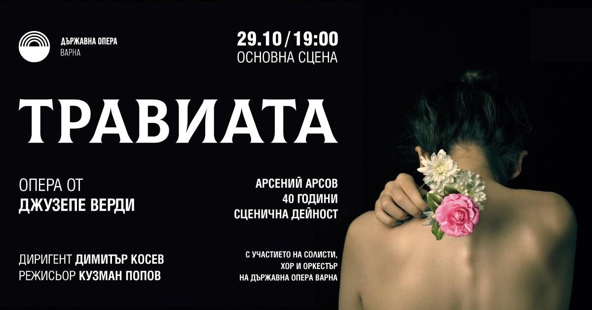 La Traviata - Oper